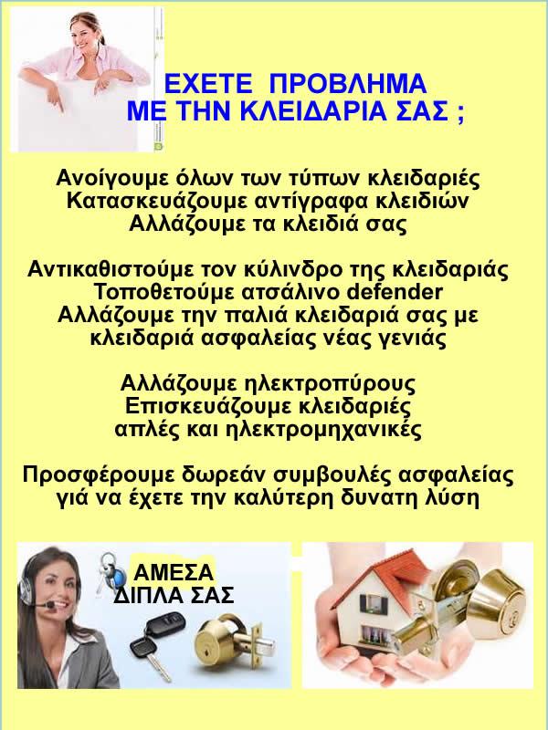ΚΛΕΙΔΑΡΙΕΣ ΑΣΦΑΛΕΙΑΣ ΟΜΕΓΑ